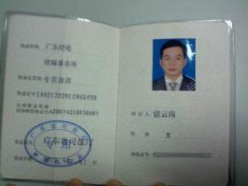 广州律师在线网雷律师简介