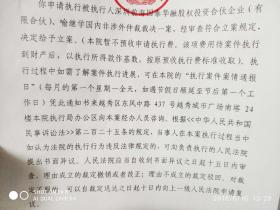 深圳前海国泰华融股权投资合伙企业喻继学股权投资纠纷成功退全部退款!