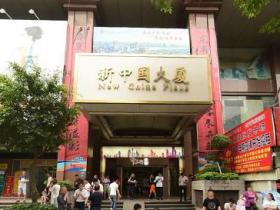 新冠病毒疫情之下,广州十三行等服装批发市场商户合同履行的法律风险及应对