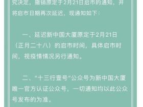 广州十三行再发通知延时开市,商户能解除合同吗?