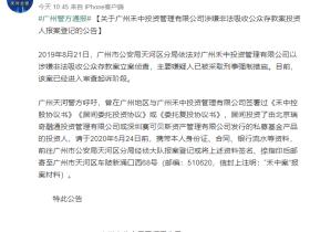 投资了广州禾中投资管理有限公司私募基金怎么办?