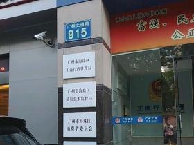 广州市海珠区工商档案查询-海珠区工商内档查档