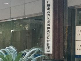 广州市荔湾区工商档案查询-荔湾区工商内档查档