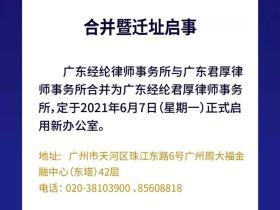 广东经纶律师事务所 &广东君厚律师事务所合并暨迁址启事