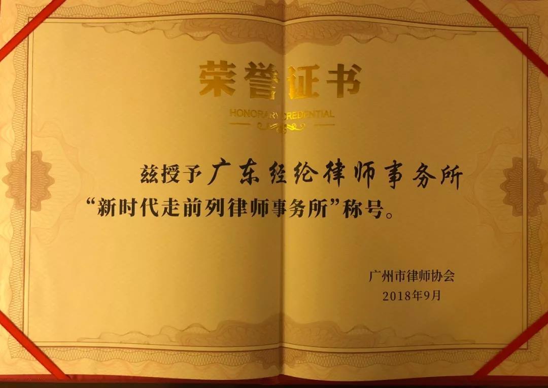 """喜报!经纶荣膺广州""""新时代 走前列""""十佳律师所称号"""